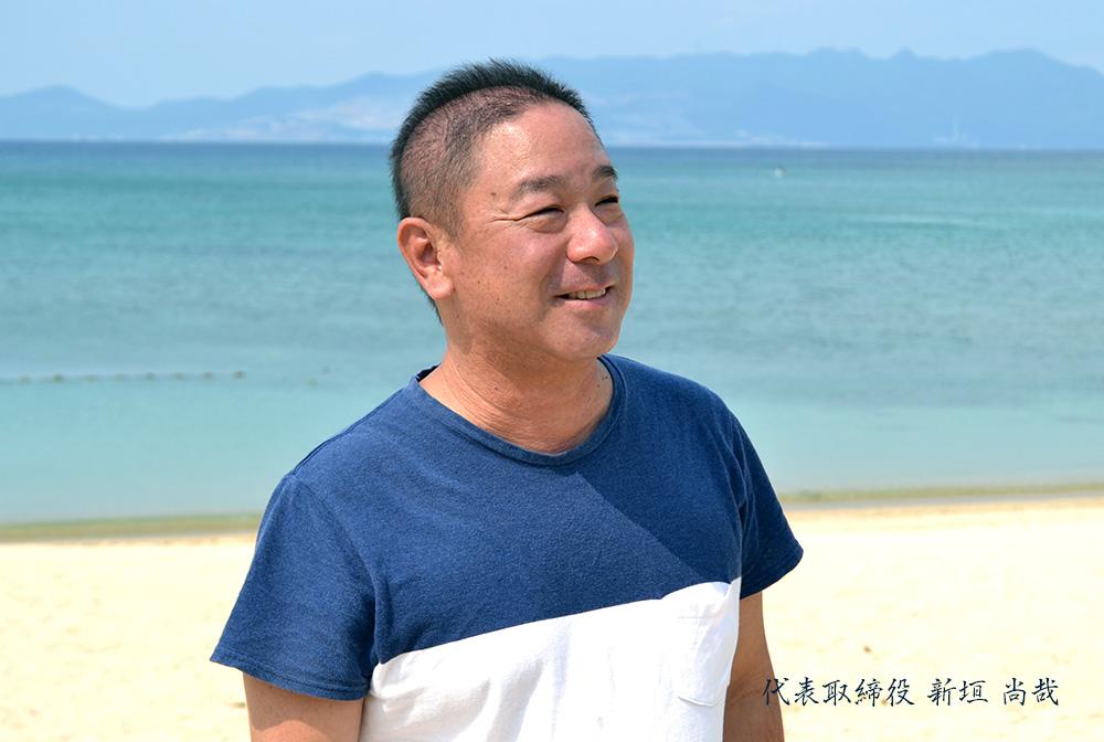 アプリシエイト株式会社 代表取締役 新垣尚哉